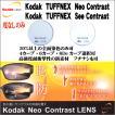 Kodak Tuffnex Neo Contrast SP,See Contrast SP コダック タフネックス ネオコントラスト シーコントラスト 【度なし】