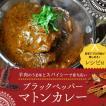 送料無料 ブラックペッパ― マトンカレー mutton curry