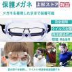 作業用 保護メガネ ウイルス対策 曇らない オーバーグラス 飛沫対策 曇り止め 防護 花粉症 感染予防 眼鏡併用可 透明 軽量 コロナ