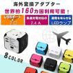 [海外160国対応]USB2口 急速充電器 旅行のお供に是非!
