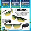 偏光サングラス 3色 100%UV400 UVカット 乱反射光線カット 昼・夜対応 ナイトドライブ グラデーションレンズ サングラス 昼夜兼用 17 当日発送
