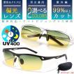 偏光サングラス 2色 100%UV400 UVカット 乱反射光線カット  昼・夜対応 ナイトドライブのお供に!