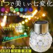七色LEDライト イルミネーション 冬 クリスマス 庭 パーティ 結婚式 ソーラーパネル 電気代0 17時 当日発送