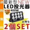 当日発送 送料無料 屋外用ledライト LED投光器(400W) 投光器 LED作業灯 荷台灯 投光器LED ライト LED作業灯 昼白色 野外灯 看板灯 作業灯