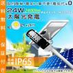 ソーラーLED外灯 24W 2400lm ソーラーパネル 電気代ゼロ 昼光色 IP65