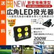[最新] 200W 26000lm 屋外向け LED投光器 安心のIP65制!