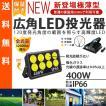 LED投光器 投光器 400W 52000lm 工事現場用投光器 屋外向け