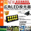 LED投光器 投光器  500W 65000lm 工事現場用投光器 屋外用 大型 ワークライト 防犯 超高輝度 保証付 送料無料