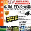 LED投光器 投光器 600W 78000lm 工事現場用投光器 屋外用 大型 ワークライト 防犯 超高輝度 保証付 送料無料