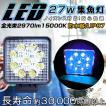 LED集魚灯 27W 青ライト LED作業灯 夜釣り アウトドア