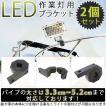 作業灯用ブラケット パイプ径52mmまで対応 2個セット