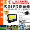 LED投光器 投光器 最新200W 26000lm  工事現場用投光器 屋外用 大型 ワークライト 防犯 超高輝度 保証付 送料無料