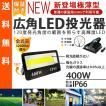 LED投光器 投光器  最新400W 52000lm ワークライト 超高輝度 現場 工事 作業用 屋外 照明 庭 防犯 地震防災