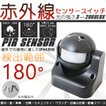 人感センサー 上下角度 180度 防犯 防水人感センサー DIY 赤外線センサースイッチ 人感センサースイッチ 屋外 出庫注意