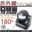 [上下角度 180度] 赤外線人感センサー 防水IP44