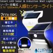 [検知角度120度 太陽光発電] 人感センサーLEDライト 防水IP65