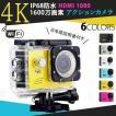 4K アクションカメラ 防水 wifi 角度170 連写撮影 内蔵マイク フルハイビジョン動画撮影 バイク 自転車 サイクリング ドライブ