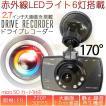 ドライブレコーダー 小型 リアカメラ 最新 赤外線 LEDライト6灯搭載 高画質 エンジン連動 自動録画 17時 当日発送