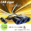 シガーソケット 3連 車 USB 急速 充電 車載用品 増設 24V 角度調整可能 車内アクセサリー 車用ソケット分配器