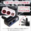 シガーソケット USB 充電器 2連 車 USB iPhone スマホ 充電 車載 分配器 2台当時 高速充電 90°角度調整可能 17時 当日発送