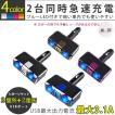 シガーソケット 2連 車 USB 充電 車載用品 増設 12V/24V 角度調整可能 車内アクセサリー 車用ソケット分配器