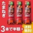 UHA味覚糖 3本セット プロドレダイエット たまねぎ 低糖質 ノンオイルドレッシング