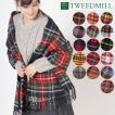 【 ツイードミル 正規】 Tweedmill 183x48cm ストール スカーフ マフラー 送料無料 17色 タータンチェック 限定カラー