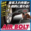 電動空気入れ 空気入れ ハンディタイプ エアーコンプレッサー e-chance エアーボルト Air Bolt
