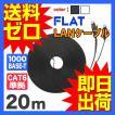 LANケーブル ランケーブル フラット 20m CAT6準拠 1年...