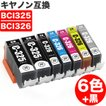BCI-326+325 / 6MP キャノン 互換インク 6色セット ×1+ ブラック 1個 CANON ( BCI-325PGBK BCI-326BK BCI-326C BCI-326M BCI-326Y BCI-326GY )