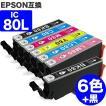 IC6CL80L エプソン 互換インク 6色セット ×1+ ブラック 1個 増量版 EP社 ( ICBK80L ICC80L ICM80L ICY80L ICLC80L ICLM80L ) とうもろこし