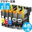 LC213-4PK ブラザー 互換インク 4色セット ×1+ ブラック 1個 BROTHER ( LC213BK顔料 LC213C LC213M LC213Y )