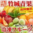 【ポイント10倍】敬老の日/ギフト 冷凍フルーツ詰合せ 4種入り 送料無料 お取り寄せ