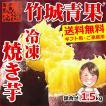 【あすつく対応/ポイント10倍】ギフト 冷凍「ユイちゃんの焼き芋」国産 産地厳選