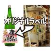 純米生原酒1.8Lーオリジナルラベル付