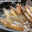 ギフト 活き〆急速冷凍 久米島の車えび 500g 超特大(10〜14尾)×1P 沖縄 人気 送料無料