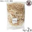 業務用 味なし ミミガー 精肉 1kg×2P 条件付き送料無料 沖縄 土産 定番 琉球 珍味