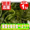 茎わかめ (塩蔵)1kg【鳴門産・コリコリ食感】
