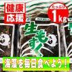 生もずく 1kg入り【沖縄産】お好みの調理方法でお召し上がりください。