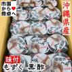 もずく 黒酢 70g×3個 10パック入り【毎日海藻を毎日食べよう】沖縄県久留米島産