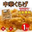 中華くらげ 珍味 の定番【業務用・1袋・1kg入り】サラダ、冷やし中華、やっこ、おつまみに!