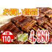 うなぎ 蒲焼 110g ×10串【タレ付山椒き】中国産