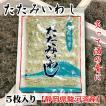 たたみいわし (1袋5枚入り)【静岡県、駿河湾産】炙って酒の肴に、お吸い物、炒め物などでお召し上がりください。