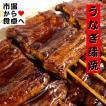 うなぎ 蒲焼 110g ×20串【タレ付山椒き】中国産