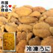 うに 100g×5パック(冷凍)ミョウバン不使用 【お買い得品】うに丼・お寿司・パスタに最適。