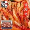 甘えび 1kg・刺身用・有頭【みんな大好き甘くておいしい】