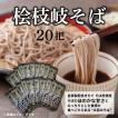 会津製麺 桧枝岐そば  200g/20入    そば 乾麺 たっぷり入ってお得!  桧枝岐きそば