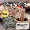 【極細】そば 会津製麺 桧枝岐そば  200g/20入    そば 乾麺 たっぷり入ってお得! 桧枝岐きそば