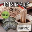 【極太】そば 会津製麺 桧枝岐そば  200g/20入    そば 乾麺 たっぷり入ってお得! 桧枝岐きそば