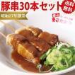 まるたかや 豚串 30本セット(送料無料)